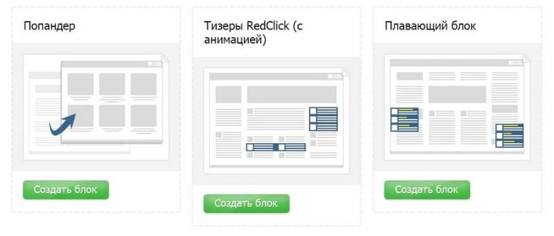 тизер, попандер, плавающий блок рекламный, реклама редклик, реклама для сайта, тизерная сеть, https://www.probivnoy.com