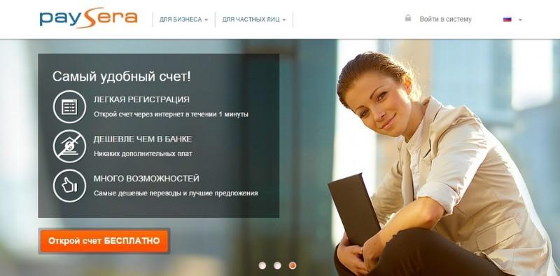 Электронная платежная система Paysera: обзор и отзывы