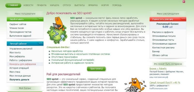 Seosprint – регистрация, ответы на вопросы, отзывы