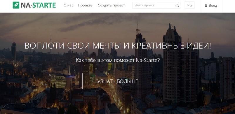 На старте - краудфандинг платформа в Украине