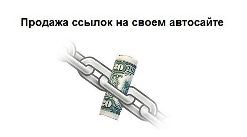 Продажа ссылок на авто сайте https://www.probivnoy.com/