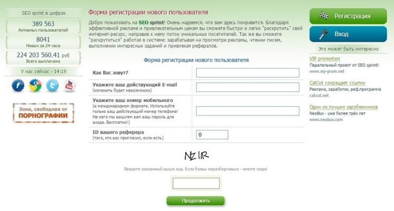 Регистрация на Seosprint (Сеоспринт)