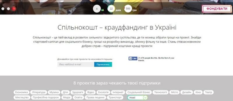 Спільнокошт (Велика Ідея) - украинский краудфандинг