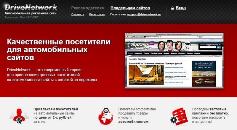 Тизерная сеть для сайта авто тематики https://www.probivnoy.com/