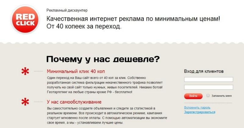 Тизерная сеть RedClick.ru — отзывы и преимущества