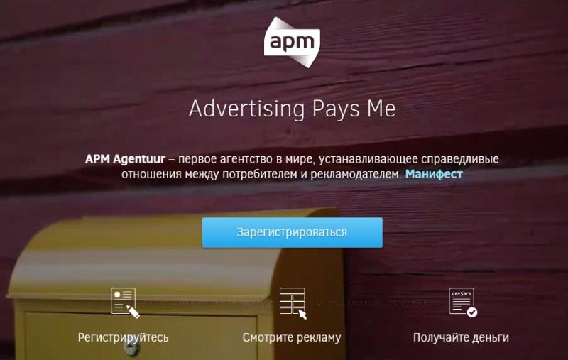 Adpays — просмотр рекламы за деньги в интернете