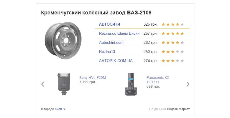 Admitad_widget_sravnenie_cen_Адмитад виджет сравнение цен