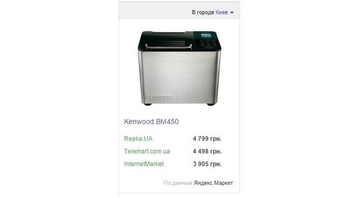 Admitad_widget_sravnenie_cen_mini_Адмитад виджет сравнение цен компактный