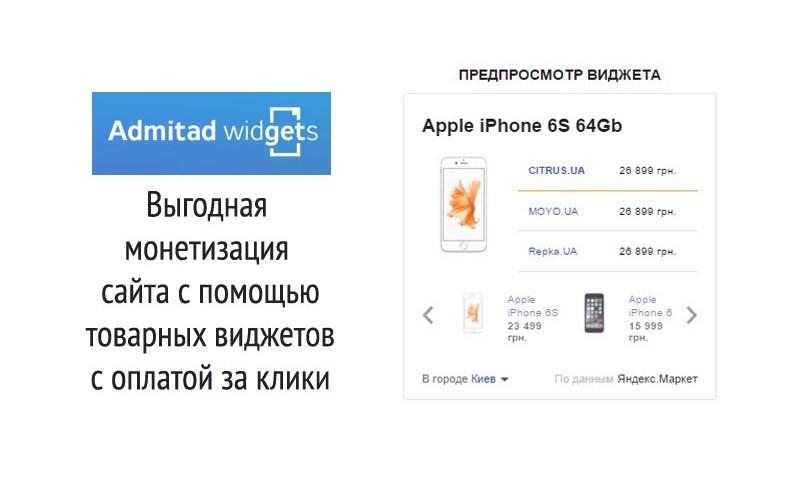 Виджеты Admitad с оплатой за клики – выгодная монетизация сайта