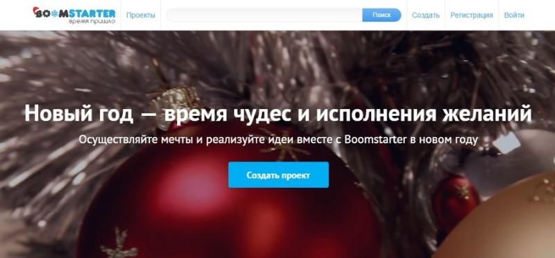 Boomstarter - российская площадка для сбора средств