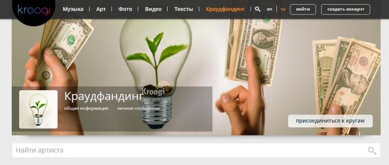 Kroogi - краудфандинговый сайт в России для творческих людей