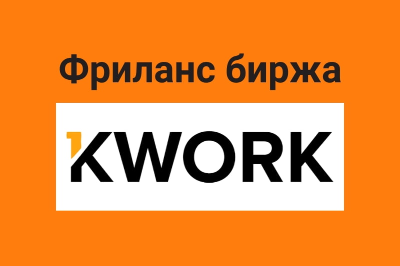 Kwork.ru (Кворк ру) – заработай 500 рублей в интернете без вложений
