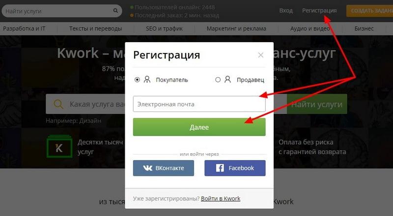 Kwork ru регистрация