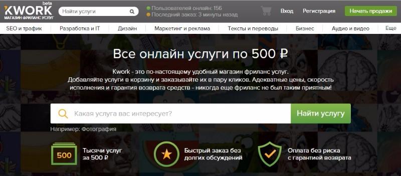 Kwork.ru (Кворк ру) — заработай 500 рублей в интернете без вложений