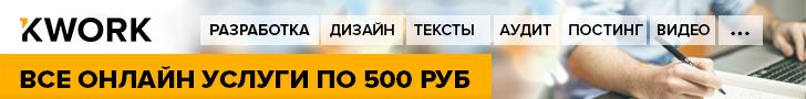 Кворк - заработай 500 рублей в интернете