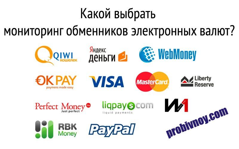 ТОП 4 сервиса мониторинга обменников электронных валют