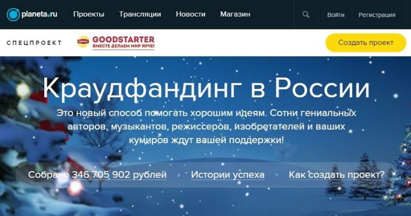 Planeta - российский краудфандинг сервис
