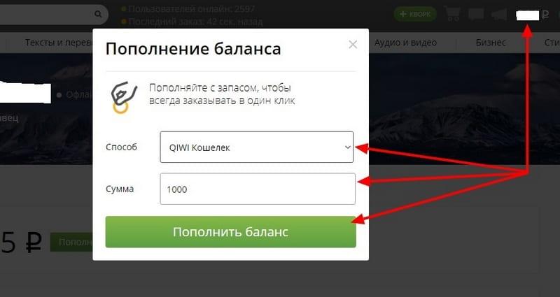 Пополнение баланса на Kwork ru