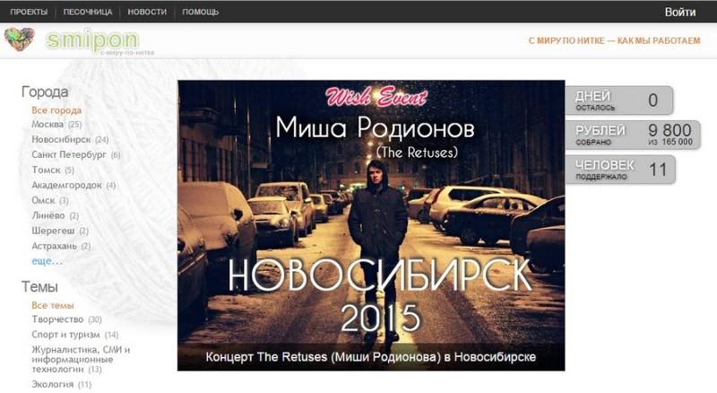 Smipon - краудфандинг сайт в России с миру по нитке