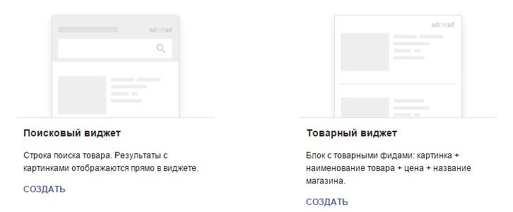 Vybor_tipa_widgeta_admitad_Выбор типа виджета Адмитад