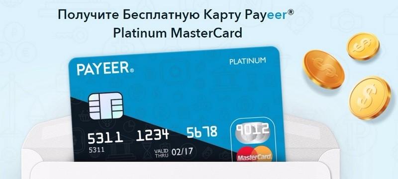 Bankovskaya_karta_mastercard_payeer_Банковская карта payeer