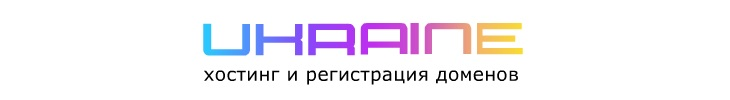 Hosting_Ukraine_registraciya__Хостинг Украина регистрация