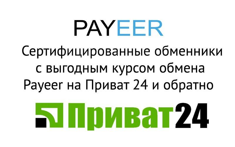 Выгодный обмен Приват 24 на Payeer и обратно