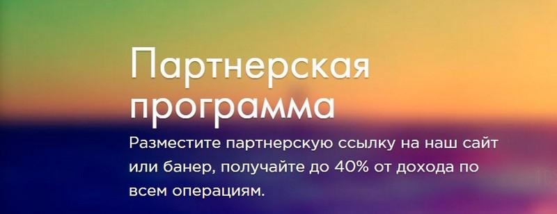 Partnerskaya_programma_Payeer_Партнерская программа Payeer