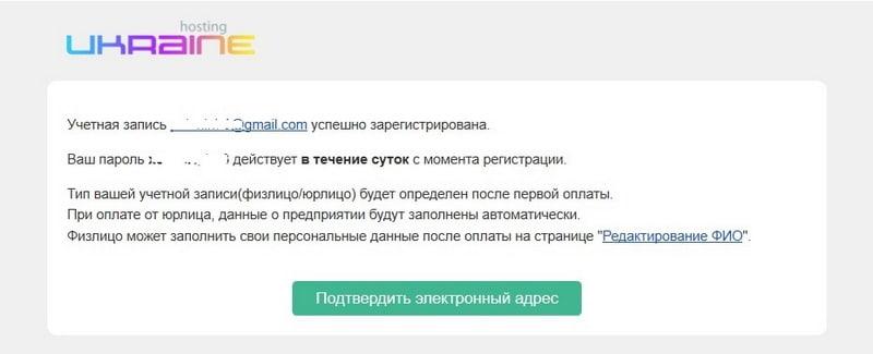 Подтверждение Email в хостинге Украина