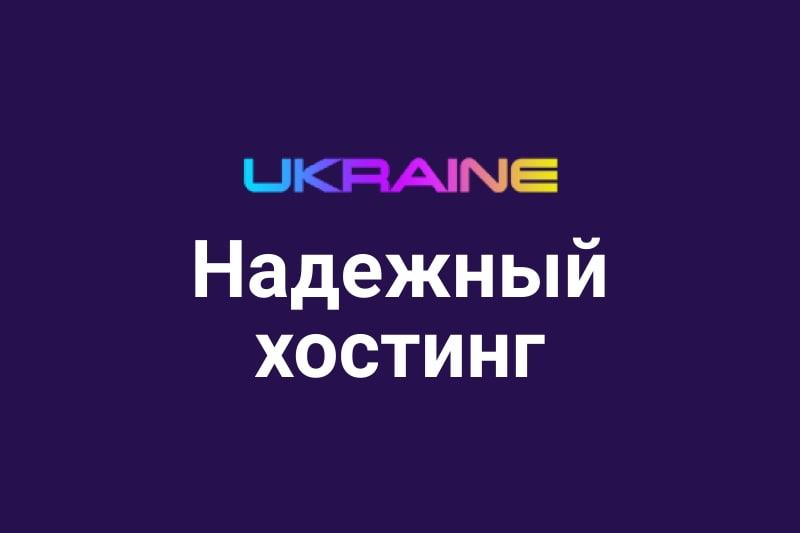 Хостинг Украина (Ukraine.com.ua) – обзор преимуществ, тарифы, контакты и отзывы