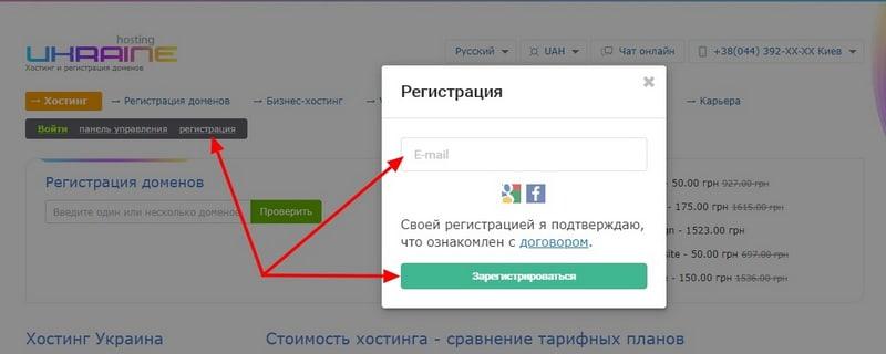 Ukraine com ua регистрация
