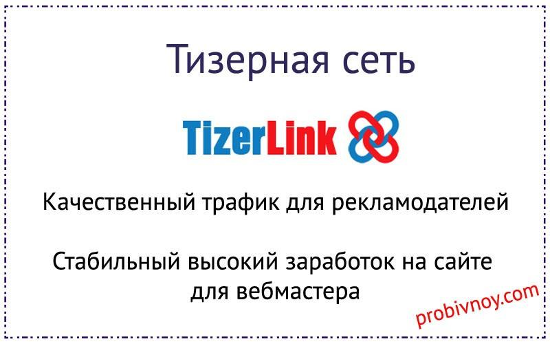 TizerLink (ТизерЛинк) – качественный тизерный трафик