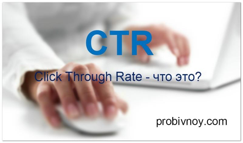 CTR — что это? Как рассчитать и улучшить