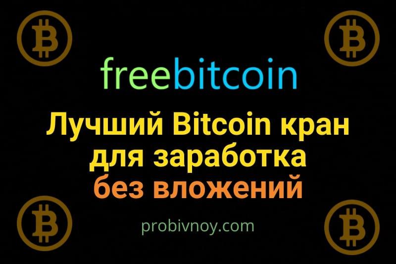 FreeBitcoin (ФриБиткоин) заработок Bitcoin без вложений