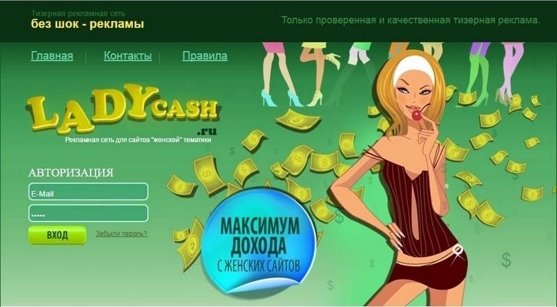 LadyCash ru (ЛедиКеш) – тизерная сеть для женских сайтов