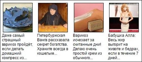Primer_reklamnogo_bloka_s_tizerami_v_LadyCash_Пример рекламного блока с тизерами в ЛедиКеш