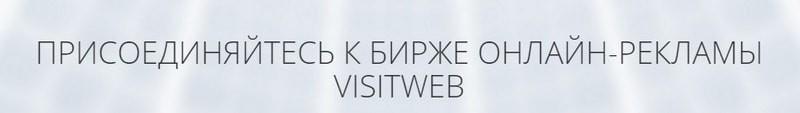 Registraciya_v_visitweb_Регистрация в тизерной сети ВизитВеб