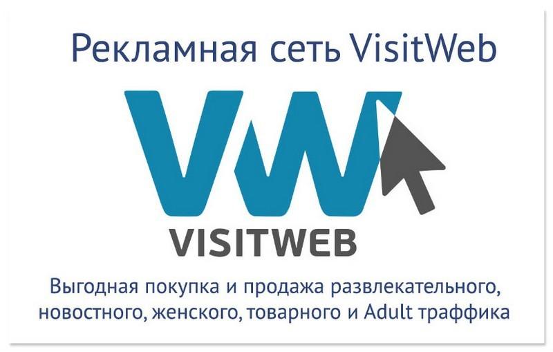 VisitWeb (ВизитВеб) – тизерная рекламная сеть
