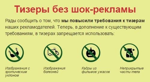 Tizery_bez_shok_reklamy_dlya_zhenskih_saytov_Тизеры без шок рекламы для женских сайтов