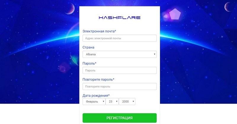 Хешфлаер регистрация аккаунта