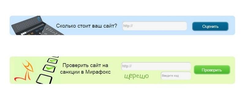 Ocenka_stoimosti_sayta_proverka_na_sankcii_Оценка стоимости сайта и проверка на санкции