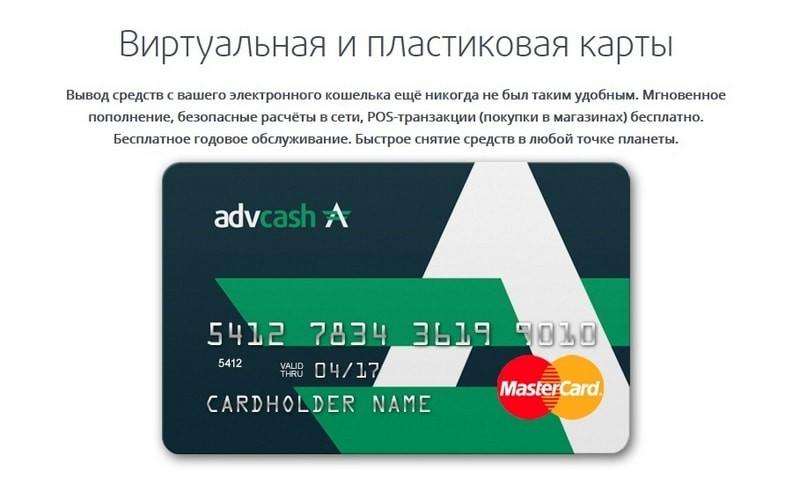 Offshornaya_plastikovaya_karta_Advanced_Cash_Оффшорная пластиковая карта Адв Кеш