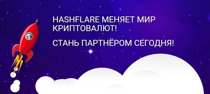 Partnerskaya_programma_Hashflare_Партнерская программа Hashflare