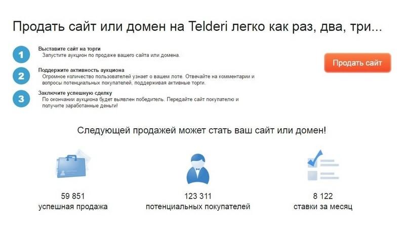 Prodat_sayt_domen_Продать сайт или домен