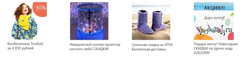 Reklamniy_tizerniy_blok_tizerlady_Рекламный тизерный блок ТизерЛеди