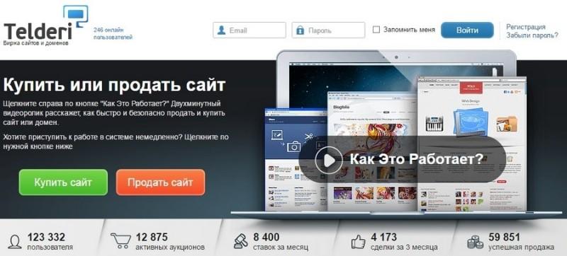Телдери (Telderi) – обзор биржи сайтов и доменов