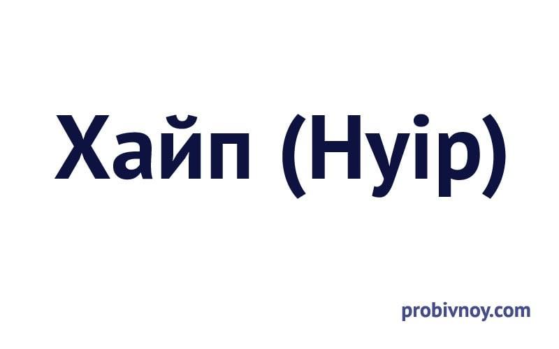 Что такое хайп (hyip) и хайп-проекты?