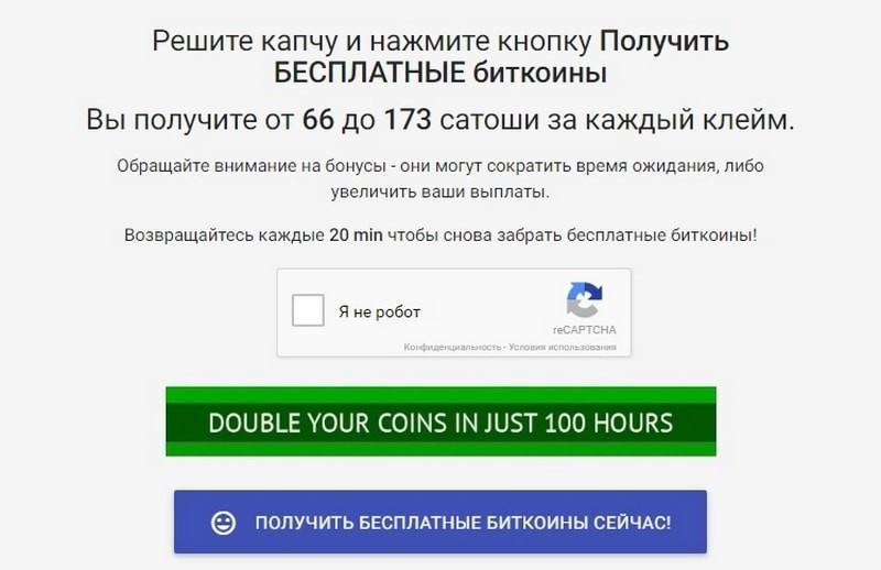 Kak_polzovatsya_Claim_BTC_Как пользоваться Claim BTC
