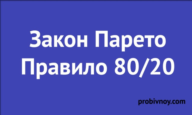 Принцип Парето (Закон Парето) — правило 80/20