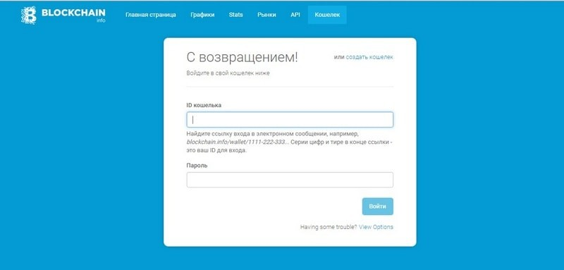 Stranitsa_vhoda_v_koshelek_Blockchain_Страница входа в кошелек Блокчейн